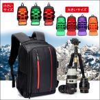 ショッピングカメラ 一眼レフ カメラバッグ カメラリュック カメラケース メンズ レディース 三脚収納対応 大容量 バックパック 速写対応  旅行 多機能  耐衝撃