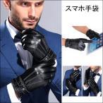 革手袋 メンズ レザーグローブ 革グローブ バイク 裏起毛 手袋 レディース 革 防寒 防水 バイクグローブ スマートフォン対応 スマホ手袋