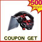 ヘルメット ジェット メンズ フルフェイス バイクヘルメット ジェットヘルメット バイク ハーフ フリップアップ オフロード レディース 激安 人気