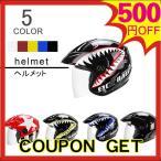 ヘルメット バイク ジェット フルフェイス バイクヘルメット ジェットヘルメット ハーフ オフロード ハーレー メンズ レディース YH-P887