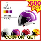 ヘルメット バイク ジェット フルフェイス バイクヘルメット ジェットヘルメット シールド付き メンズ レディース おしゃれ かわいい YOHE MINI