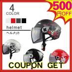 ヘルメット ハーフヘルメット ハーフタイプ バイク ジェットヘルメット シールド付き メンズ レディース おしゃれ ハーレー TANKED-T505