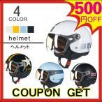 ヘルメット バイク ジェット フルフェイス オフロード バイクヘルメット ジェットヘルメット シールド付き メンズ レディース おしゃれ かわいい BEON-P100
