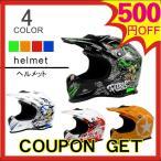 バイクヘルメット オートバイ オフロード フルフェイス ハーフ ジェット ハーレー フリップアップ バイク用品 かっこいい Bike Helmet BEON PMX-16