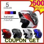 バイク ヘルメット フルフェイス システム フリップアップ オフロード ジェット メンズ レディース シールド付き Bike Helmet 激安 人気 JIEKAI