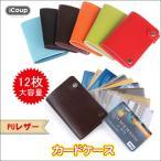 iCoup 海外ブランド カードケース メンズ レデイース 本革 収納 レザー 名刺入れ 名刺ケース クレジットカードケース カバー パスケース 革 大容量 男女兼用