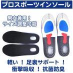 インソール 衝撃吸収 中敷き メンズ レディース サイズ調整可能 かかと クッション 衝撃吸収インソール 男性 女性 スポーツ 靴ケア用品 消臭 通気性 立ち仕事