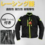 バイクジャケット 上半身レーシング服 バイクウェア ライディングジャケット プロテクター 春 秋 冬 3シーズン 防風 防寒