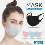 マスク 夏用 冷感 マスク 洗える 布マスク おしゃれ ひんやり スポーツ 小さめ 涼しい 薄い 涼感 メンズ レディース UVカット 3D立体型 クール 使い捨て 15枚