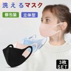 3枚セット 子ども用 マスク 洗える 夏用 布マスク 小さめ 紫外線 子供サイズ 花粉 対策 風邪 予防 防止 おしゃれ 3D ホコリ 水洗い 冷感 立体型 在庫あり