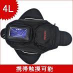 motravel バイク用 タンクバッグ ショルダーバッグ 斜めがけバッグ バイク ツーリングバッグ 強力マグネット アウトドア用バッグ メンズ 大容量 収納力抜群