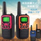 トランシーバー 無線機 免許不要 特定小電力 超長距離タイプ 携帯型 簡単操作 T518 災害 地震 緊急対応 2台セット ペット