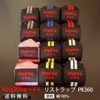 king2ring リストラップ 60cm ベストセラー PK360 送料無料