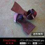 king2ring パワーグリップ 硬弾ラバー pk650 pro 送料無料