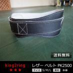 king2ring トレーニング ベルト本革 pk2500 送料無料