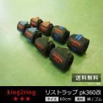 king2ring リストラップ 60cm pk360改  青