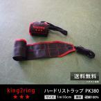 ショッピングリスト ストラップ king2ring リストストラップ 90cm 硬綿 pk380 送料無料