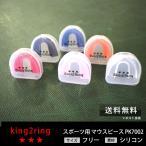 king2ring スポーツ用 マウスピース ダブル 3個 pk7002 送料無料