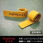 ショッピングリスト ストラップ king2ring リストストラップ 本革 レザー ST1 送料無料