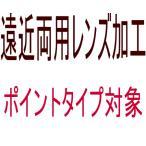 【オプション 遠近両用 】 ポイントタイプ対象