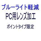 【オプション  ブルーライト軽減 PC用 レンズ加工】 ポイントタイプ限定