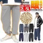 スウェットパンツ メンズ 大きいサイズ 暖か パンツ 裏ボア フリース イージー パンツ 黒 グレー ルームウェア 大きめ スエット 青