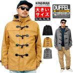 ダッフルコート メンズ 大きいサイズ 高密度 ウール メルトン ショート丈 ウールコート コート ブルゾン ジャケット 防寒
