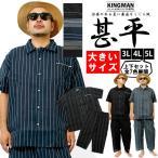 甚平 メンズ 大きいサイズ 和柄 パジャマ 上下 しじら織り 無地 ストライプ 袴付き 涼しい セットアップ 上 下 じんべえ おおきいサイズ 新作