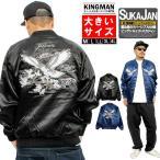 スカジャン メンズ 大きいサイズ リバーシブル 虎柄 鷲柄 和柄 刺繍 プリント サテン MA-1 ブルゾン 春 青 黒 ジャケット ミリタリー