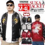 スカジャン メンズ 大きいサイズ 金魚柄 和柄 刺繍 プリント サテン MA-1 中綿 ブルゾン 赤 黒 ジャケット ミリタリー 中綿ジャケット