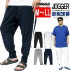 ジョガーパンツ メンズ 大きいサイズ サイドライン ストレッチ スウェット ウエストゴム イージーパンツ おおきいサイズ 新作