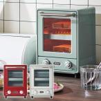 オーブントースター 縦型 トースター オーブン スリム 2段 家電 パン焼き器 タイマー 焼きムラ 火力切替 庫内温度調整器 調理家電