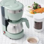 コーヒーメーカー Toffy 5カップ アロマ K-CM8 5杯 メッシュフィルター 保温プレート 自動電源オフ ステンレスサーバー アイスコーヒー 蒸らし機能