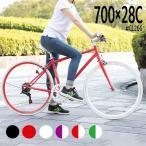 ★ポイント3倍★送料無料  自転車 26インチ シマノ6段変速 クロスバイク 700×28C スポーツ 初心者 街乗り自転車 通勤 通学 (CL26)