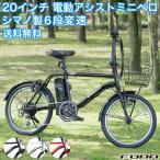 電動アシスト自転車  自転車  20インチ  小径車  ミニベロ  シティサイクル 通勤 通学 便利 おすすめ  送料無料【DASK206】