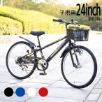 ★ポイント5倍★送料無料  【KD24】子供用マウンテンバイク  24インチ  オリジナル子供用自転車 シマノ製6段ギア付き