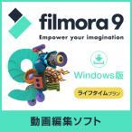 動画編集ソフト 個人向けWindows版 - Wondershare Filmora9 永久ライセンス ライフタイムプラン ダウンロード版 メール送付のため送料無料