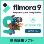動画編集ソフト 商用利用可能なビジネスプラン 法人向けWindows版 Wondershare Filmora9 永久ライセンス ダウンロード版 メール送付のため送料無料