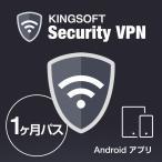 スマホ・タブレット用セキュリティVPNアプリ KINGSOFT Security VPN1ヶ月パス[Android対応](キングソフト)スマートフォン VPN