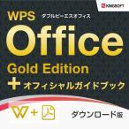 マイクロソフトオフィス互換 キングソフト WPS Office Gold Edition ダウンロード版+オフィシャルガイドブック(PDF版)セット 送料無料 1600円OFF