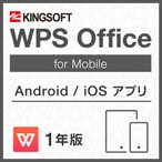 WPS Office for Mobile 1年版 Android/iOS対応 送料無料 ポイント10倍