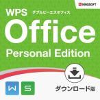 キングソフト WPS Office Personal Edition ダウンロード版 マイクロソフトオフィス互換