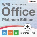 ショッピングOffice キングソフト WPS Office Platinum Edition ダウンロード版 マイクロソフトオフィス互換 送料無料 ポイント10倍