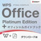 ショッピングOffice クーポンで2500円OFF キングソフト WPS Office Platinum Edition ダウンロード版+オフィシャルガイドブック(PDF版)セット 互換Office 送料無料 ポイント10倍