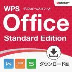 マイクロソフトオフィス互換性抜群 キングソフト WPS Office Standard Edition ダウンロード版 送料無料 ポイント10倍