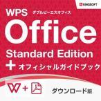 ショッピングOffice キングソフト WPS Office Standard Edition ダウンロード版 +オフィシャルガイドブック(PDF版)セット 送料無料 ポイント5倍 KINGSOFT公式ショップ