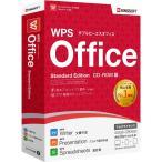 ショッピングOffice キングソフト WPS Office Standard Edition CD-ROM版 マイクロソフトオフィス互換 送料無料 ポイント10倍 KINGSOFT公式ショップ