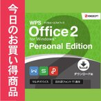 Office personal 2019互換 Personal Edition - キングソフト WPS Office 2 for Windows ダウンロード版 送料無料 2020年最新版
