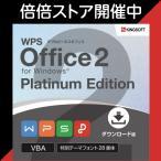 今だけ15%OFF キングソフト WPS Office 2 Platinum Edition ダウンロード版 マイクロソフトオフィス互換 送料無料 2020年8月新発売