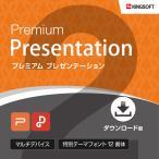 パワーポイント互換 Premium Presentation - キングソフト WPS Office 2 for Windows ダウンロード版 送料無料 2020年最新版